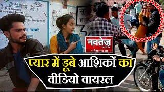 प्यार में डूबे आशिकों का वीडियो वायरल | Dholpur Viral Video