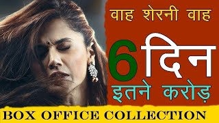 Thaapad Sixth Day / 6 Day Box Office World Wide Collection | News Remind