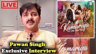 Kamariya Hila Rahi Hai | Pawan Singh Exclusive Interview | Apna Samachar