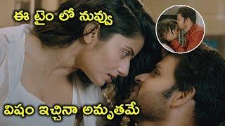 నువ్వు విషం ఇచ్చినా అమృతమే | Latest Telugu Movie Scenes | Arjun Sarja Latest Movie Scenes