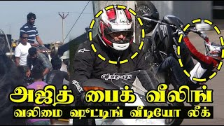 Ajith bike wheeling Valimai video leaked | Valimai shooting spot video leaked