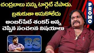 Amberpet Shankar PROMO | BS Talk Show | Exclusive Interview | Top Telugu TV