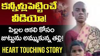 పిల్లల ఆకలి కోసం జుట్టును అమ్ముకున్న తల్లి   Heart Touching Real Story   Top Telugu TV