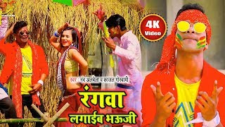 #Video - #Rap Holi Song - रंगवा लगाईब भऊजी - Nand Albela - Rangwa Lagaib Bhauji - Dj Video Song 2020