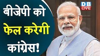 BJP को फेल करेगी Congress ! BJP के मिस्ड कॉल अभियान की निकाली काट | #DBLIVE | BJP news in hindi