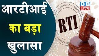 RTI का बड़ा खुलासा | राज्य सरकार के पास नहीं हैं सीएम के दस्तावेज |#DBLIVE