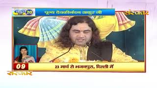 Bhakti Top 20 || 06 March 2020 || Dharm And Adhyatma News || Sanskar