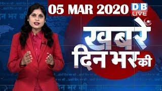 din bhar ki khabar | news of the day, hindi news india | top news | latest news | #DBLIVE