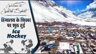 हिमालय के शिखर पर शुरू हुई Ice Hockey
