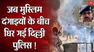CAA Protest : जब मुस्लिम दंगाइयों के बीच घिर गई Delhi Police ! || Shaheen Bagh || Delhi Riots