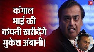 Mukesh Ambani खरीदेंगे भाई Anil की कंपनी RCom! SBI ने प्लान को दी मंजूरी