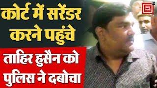 दिल्ली हिंसा : सरेंडर करने पहुंचे #TahirHussain को कोर्ट की पार्किंग से पुलिस ने दबोचा