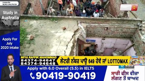 Breaking: Amritsar में घर की छत गिरने से 4 लोगों की मौत