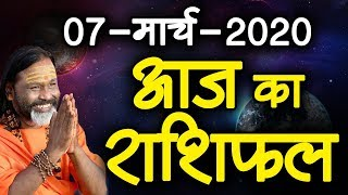 Gurumantra 07 March 2020 - Today Horoscope - Success Key - Paramhans Daati Maharaj