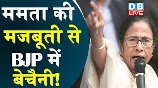 Mamata की मजबूती से BJP में बेचैनी ! Mamata के गढ़ में सेंध लगाने में जुटे PM मोदी |#DBLIVE