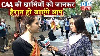 CAA की खामियों को जानकर हैरान हो जाएंगे आप | Satyagraha Yatra ends at Jantar Mantar | #DBLIVE