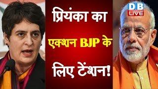 Priyanka का एक्शन BJP के लिए टेंशन ! Uttar Pradesh पंचायत चुनाव के लिए BJP सतर्क |#DBLIVE