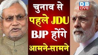 चुनाव से पहले JDU-BJP होंगे आमने-सामने | JDU नेता ने संघ को घेरा |#DBLIVE