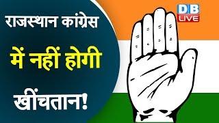 Rajasthan Congress में नहीं होगी खींचतान ! गहलोत कैबिनेट में फेरबदल की अटकलें तेज |#DBLIVE