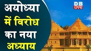 Ayodhya में विरोध का नया अध्याय|  राम जन्मभूमि मामले में फिर फंसा पेच |#DBLIVE