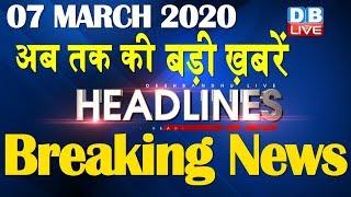 Top 10 News | Headlines, खबरें जो बनेंगी सुर्खियां | yes bank news, india news,Delhi news #DBLIVE