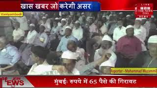 Tamil Nadu // Vaniyambadi CAA, NRC Protest // THE NEWS INDIA
