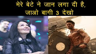 Tiger Shroff Mother Ayesha Shroff Urges Fans To Watch Baaghi 3 Movie