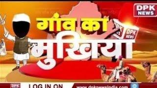 Rajasthan Panchayat Election 2020:सरपंच प्रत्याशी मनोहरी देवी ,ग्राम पंचायत सरगोठ, कुचामन