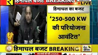 HIMACHAL के सीएम जयराम ठाकुर ने बताया बजट में क्या रहा खास