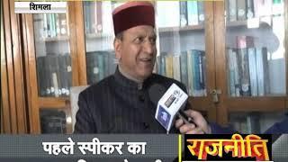 HIMACHALBUDGET2020 : JANTA TV पर बोले BJP प्रदेश अध्यक्ष राजीव बिंदल,CM जयराम ने शानदार बजट किया पेश