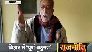 HIMACHAL BUDGET 2020 : JANTA TV पर बोले माकपा विधायक राकेश सिंघा,बजट से पहले आकड़े हुए लीक