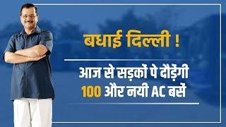 बधाई दिल्ली | आज से सड़कों पर दौड़ेंगी 100 और नई AC बसें
