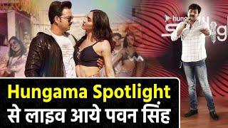 Pawan Singh ने Hungama Spotlight से Live आकर गाया होली गीत- Kamariya Hila Rahi Hai Pawan Singh Holi