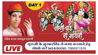 || nani bai ro mayro || pandit madhav ramanuj shastri ji || indore || day 1 ||