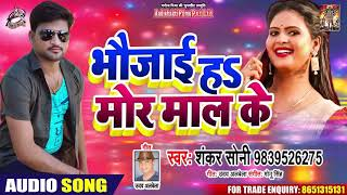 भौजाई हs मोर माल के - Shankar Soni - Bhaujai Ha Mor Maal Ke - Bhojpuri Holi Songs 2020
