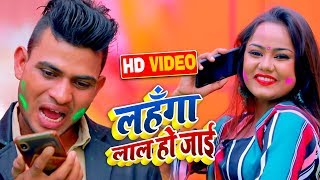 #Video - लहंगा लाल हो जाई - Sachin Goshwami - Lahanga Laal Ho Jaai - Bhojpuri Holi Songs 2020