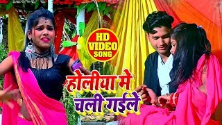#Video - होलिया में चली गईल - Dhananjay Dhuan - Holiya  Mein Chali Gayil - Bhojpuri Holi Songs 2020