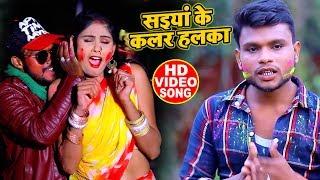#Video Song - सइयां के कलर हल्का - Bipul Singh - Bhojpuri Holi Song 2020
