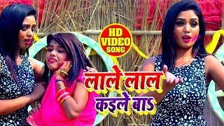 #Video - लाले लाल कइले बा  - Dhananjay Dhuan - Lale Laal Kaile Ba - Bhojpuri Holi Songs 2020
