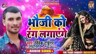 Bhauji Ko Rang Lagayenege - Vivek Tiger - भौजी को रंग लगाएंगे - Bhojpuri Holi Songs 2020