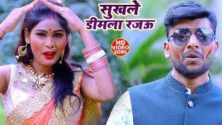 #Video - सुखले डीमला रजऊ - Jagdish Yadav - Sukhle Dimila La Rajau - Bhojpuri Holi Songs 2020
