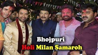 भोजपुरी होली Manoj Tiwari, Pawan Singh, Ritesh Pandey, Kajal Raghwani #Bhojpuri Holi Milan Samaroh