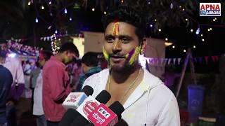 होली पर दर्शकों को क्या सुझाव दिए Yash Kumar | Ritesh Pandey की होली मिलन समारोह