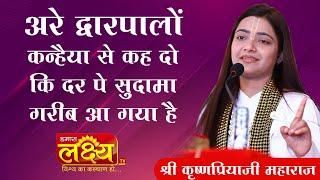Are Dwarpalo Kanaiya se Keh do ||Krishnapriyaji Maharaj