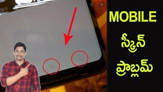 What is Screen Burn Issue Telugu