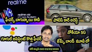 TechNews in Telugu 583: Realme 6 pro,SUV for joyride,realme tv,no time to die,pubg,iphone 12