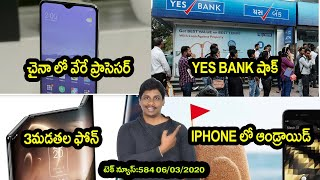 Tech News in telugu 584:redmi note 9 pro 5g,space x,mi 10 india,android in iphone 7,Yes Bank Impact