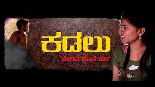 Kadalu New Kannada Movie Teaser || Kannada Short Film by Dhyam Nayka (N.Vishnu)