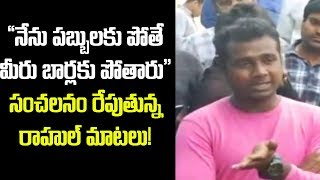 Bigg Boss Telugu 3 Winner Rahul Sipligunj Counters to Media Reporters