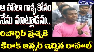 Rahul Sipligunj Satirical Answer For Reporter Question | Bigg Boss 3 Telugu | Top Telugu TV